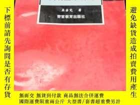 二手書博民逛書店罕見中國現代化文明監獄研究Y203467 吳宗憲 警官教育出版社