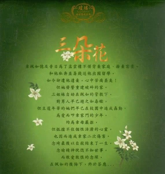 三朵花 DVD  (購潮8)