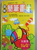 【書寶二手書T4/少年童書_MBY】圖解簡筆畫小百科_幼福編輯部