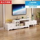 電視櫃 現代簡約小戶型客廳北歐風格伸縮茶幾電視櫃組合牆櫃【八折搶購】