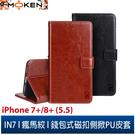【默肯國際】IN7瘋馬紋 iPhone 8+/7+ (5.5吋) 錢包式 磁扣側掀PU皮套 吊飾孔 手機皮套保護殼