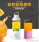 榨汁杯便攜式網紅迷你小型學生宿舍usb充電電動全自動水果果汁機 優家小鋪