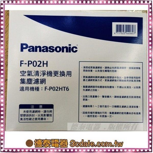 Panasonic國際牌空氣清靜機專用濾網【F-P02H】適用:F-P02HT6【德泰電器】