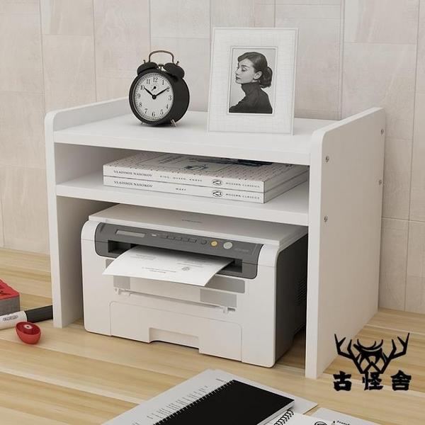 電腦增高架打印機置物架支架托架桌面收納多層顯示器【古怪舍】