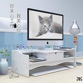 電腦支架顯示器屏增高架桌麵收納雙層置物架電腦增高架【古怪舍】