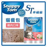【力奇】ST幸福貓 貓餐包-雞肉85g 【添加omega 3】可超取(C002D06)