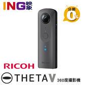 【6期0利率】RICOH THETA V 360度全景攝影機 富堃公司貨 4K 環景相機 直播