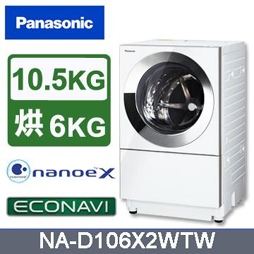 Panasonic國際牌 日製10.5公斤洗脫烘滾筒洗衣機 NA-D106X2WTW 免運送安裝+回收舊機
