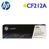 HP 131ACF212A 原廠碳粉匣 黃