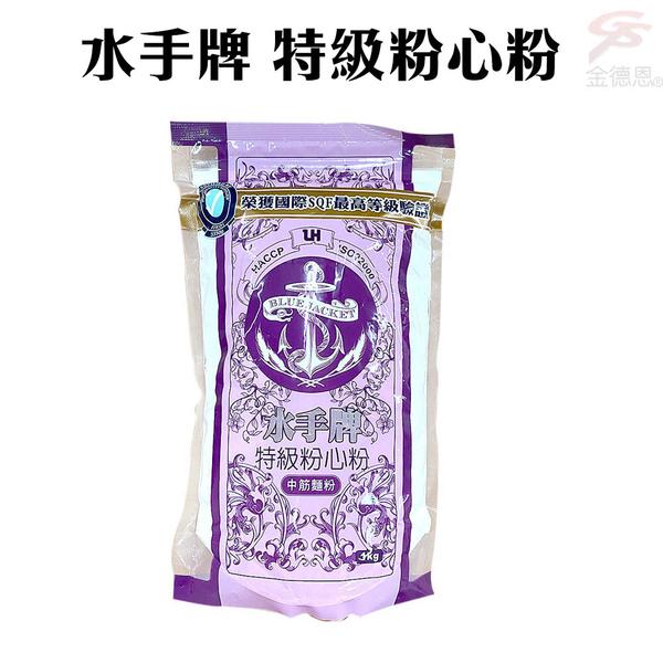 金德恩 台灣製造 水手牌 特級粉心粉/中筋麵粉(1kg/包)