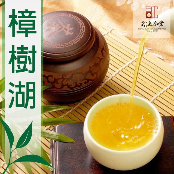 【名池茶業】梔子花香阿里山樟樹湖 高山青茶 (一斤)
