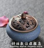 家用創意陶瓷迷你龍鳳蓋香爐