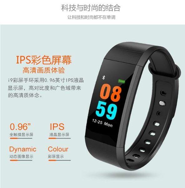 降價最後兩天-現貨智慧手錶彩屏智慧血壓手環心率運動睡眠監測血氧手錶小米2防水計步器5色