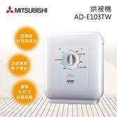 ➘結帳下殺➘MITSUBISHI 三菱 AD-E103TW / AD-E203TW 烘被機 白 / 粉 日本製