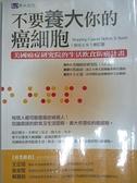 【書寶二手書T2/醫療_CRU】不要養大你的癌細胞_馬雨沛