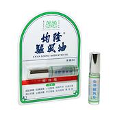 2021.12 均隆驅風油 滾珠瓶 5cc/瓶 (台灣製造) 專品藥局【2008673】