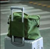 登機包-旅行袋手提女便攜防水收納包大容量行李袋健身包男可套拉桿行李箱 【korea時尚記】
