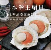 【 限時限量五折】【 陸霸王】☆日本北海道拳王扇貝☆1KG 新鮮飽滿,肉質鮮甜