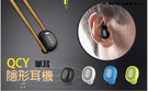 QCY單耳無線耳機 超小隱形入耳塞式Q26迷你運動耳機【Mr.1688先生】