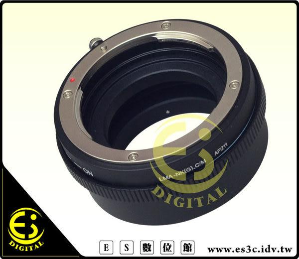 ES數位館 專業級 NIKON G 鏡頭轉 EOS M 機身 專用 機身鏡頭 轉接環 KW81