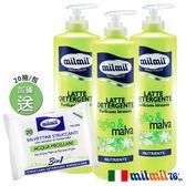 【義大利MILMIL】植萃水感溫和舒敏清潔乳3入(贈潔面卸妝棉)