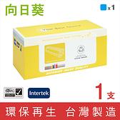 向日葵 for KONICA-MINOTA 1600C 藍色環保碳粉匣/適用 magicolor 1600W / 1650EN / 1690MF