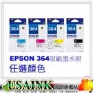 任選顏色~EPSON T3641黑/T3642藍/T3643紅/T3644黃 原廠墨水匣 適用XP-245/XP245/XP-442/XP442/NO.364