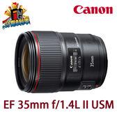 【24期0利率】平輸貨 CANON EF 35mm f1.4L II USM 保固一年 W