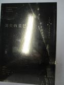 【書寶二手書T1/翻譯小說_B3M】消失的星芒_凱特‧克莉絲森