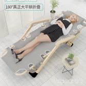 折疊床單人家用簡易午睡神器午休陪護躺椅辦公室便攜行軍床經濟型PH3605【3C環球數位館】