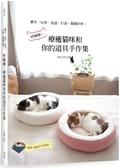 磨牙、玩耍、追逐、打滾、做個好夢:呼嚕嚕~療癒貓咪和你的手作道具集【城邦讀書花園】