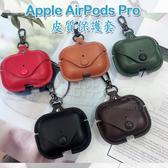 【皮質保護套】AirPods Pro 耳機收納盒套裝 防摔防塵保護套/鈕扣掀蓋/附掛勾/Apple原廠專用-ZW