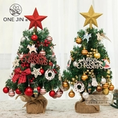 聖誕樹 小圣誕樹家用迷你60cm厘米/1.2/1.5/1.8/2.1米桌面仿真樹套餐-三山一舍JY