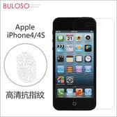 《不囉唆》iPhone4/4S高清抗指紋保護貼(前) 螢幕/保護膜/貼膜/iphone(不挑色/款)【A274470】