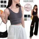 EASON SHOP(GW6448)免穿內衣BAR TOP字母短版露肚臍防走光露肩吊帶針織背心內衣女彈力貼身內搭衫
