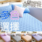保潔墊 - 單人(單品)五色多選 [床包式 可機洗] 3層抗污 寢居樂 台灣製