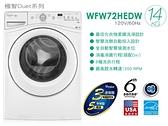 贈好禮日本虎牌快煮壺美國惠而浦Whirlpool 14KG滾筒洗衣機WFW72HEDW免基本安裝+舊機處理