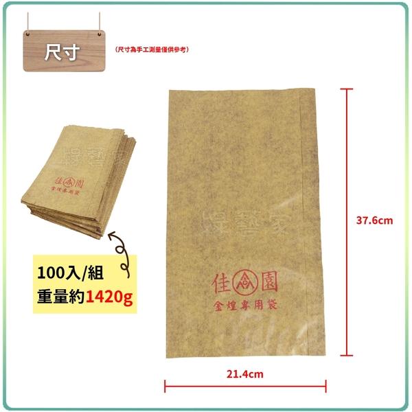 【綠藝家】水果套袋-金煌芒果套袋(芒果袋)100入/組