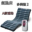 氣墊床 雅博-多美適2 A款補助