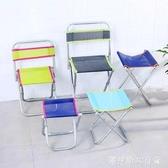 折疊凳子便攜式迷你金屬矮馬扎成人休閒戶外釣魚小椅子火車靠背椅   圖拉斯3C百貨
