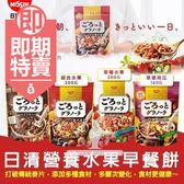 (即期商品) 日本日清 營養水果早餐餅(包) #巧克力堅果