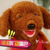 機器狗 兒童電動毛絨玩具狗狗會唱歌會叫電子機器狗男孩仿真泰迪走路小狗 3色