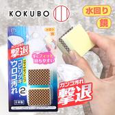 日本 KOKUBO 小久保 鑽石鏡面神奇海綿 2入組 玻璃清潔 擦拭海綿 去汙 浴室 清潔 水垢 廁所 洗臉台