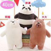 熊熊遇見你絨毛娃娃玩偶大大胖達阿極站姿40公分 32571558【77小物】