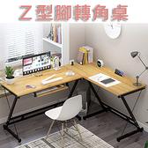 Yuppie 亞馬遜熱賣Z型腳轉角桌