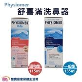 Physiomer 舒喜滿洗鼻器 溫和型/一般型 成人洗鼻器 大人洗鼻器 小孩洗鼻器