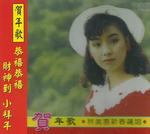 林美惠 賀年歌 CD (購潮8)