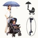 嬰兒推車專用雨傘支架 附加長螺絲 雨傘架 遮陽 推車配件