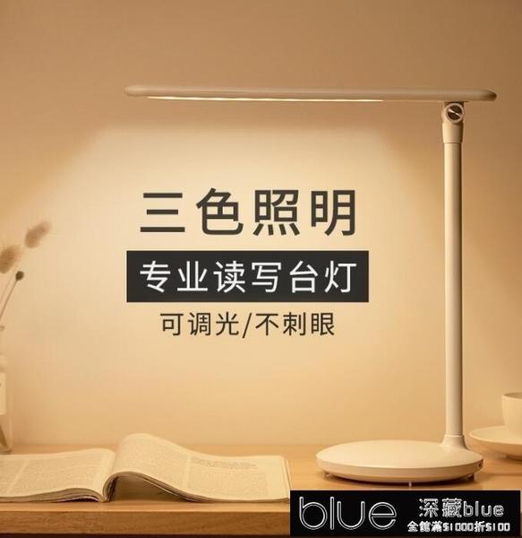 USB燈 台燈usb充電護眼書桌學生宿舍學習專用可調節亮度暖光床頭插電式