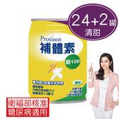 專品藥局 補體素鉻100 (清甜)糖尿病專用 237ml*24罐+送2罐【2011858】